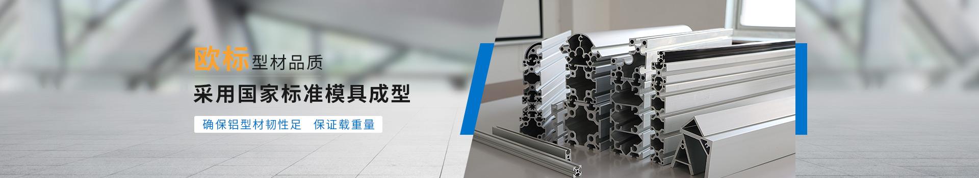 启域欧标型材品质,采用国家标准模具成型