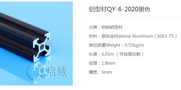 黑色工业铝型材2020