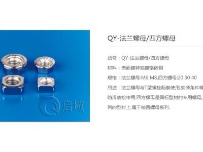 启域工业铝型材配件-螺母安装使用