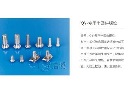 启域工业铝型材配件-螺栓连接