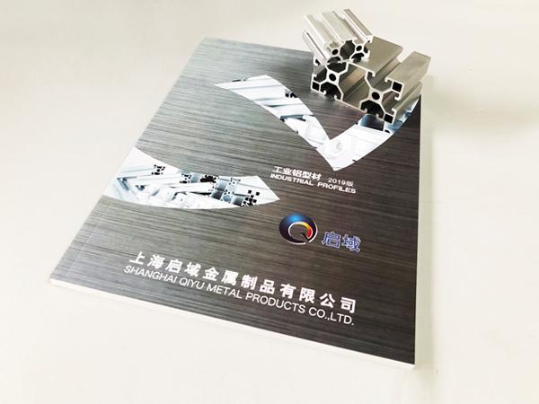 工业铝型材选型样本
