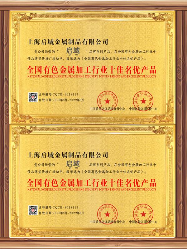 荣誉证书启域