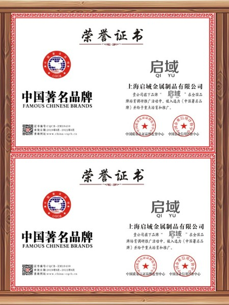 启域品牌荣誉证书