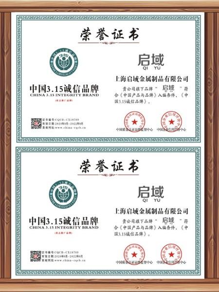 3.15诚信品牌启域