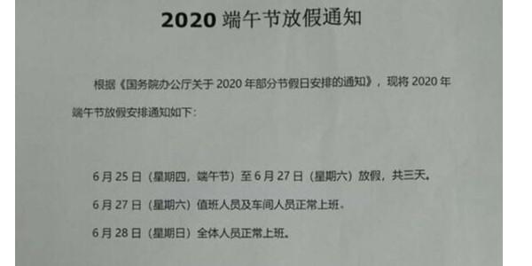 2020年启域铝材厂端午节放假通知