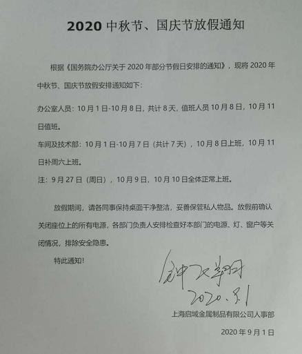 启域2020年中秋国庆放假通知