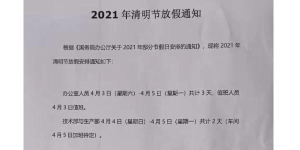 2021年上海启域铝型材厂家清明节放假通知!