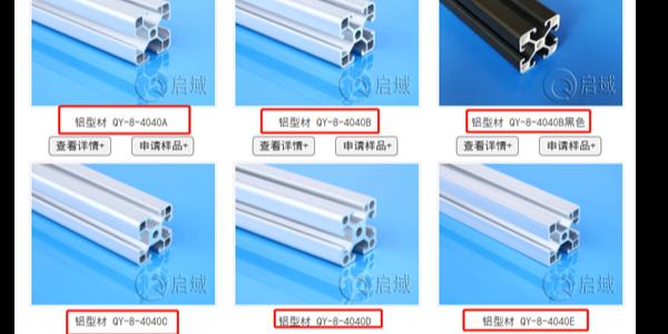 欧标40铝型材系列