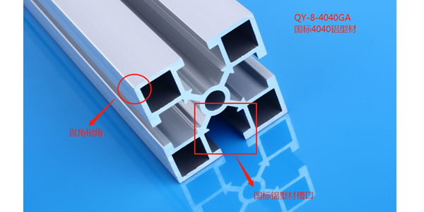 区分国标铝型材和欧标铝型材的小窍门-启域