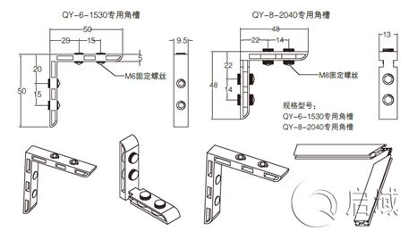 角槽连接件图纸