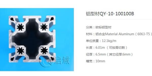 工业铝合金型材100100