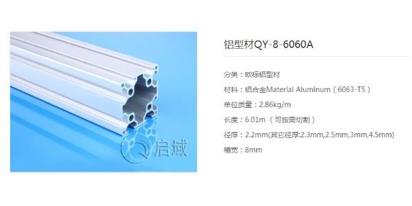 6060铝型材框架怎样连接比较美观?