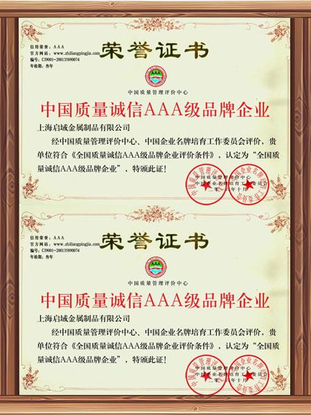 启域荣誉证书
