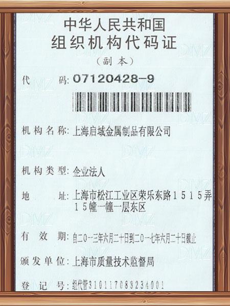 组织机构代码副本