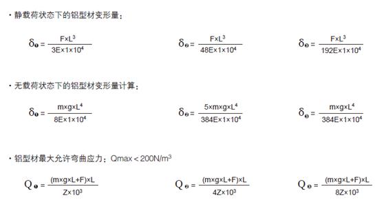 铝型材变形量公式