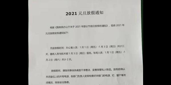 2021年上海启域金属元旦放假通知!