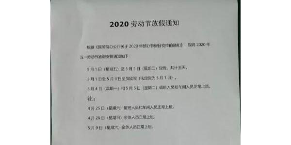 上海口罩机铝型材厂家2020年五一劳动节放假通知!