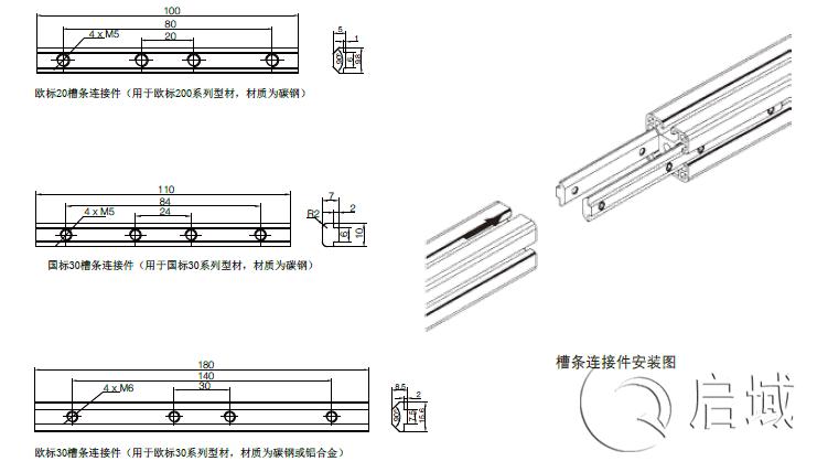 槽条连接件图纸