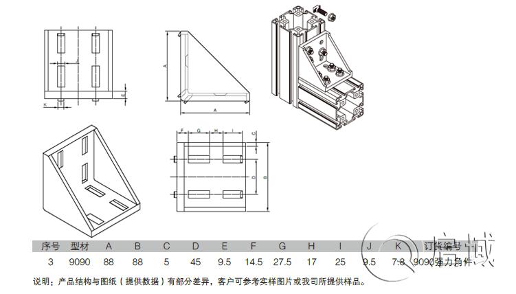 角件连接图纸