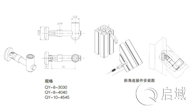 斜角连接件安装图