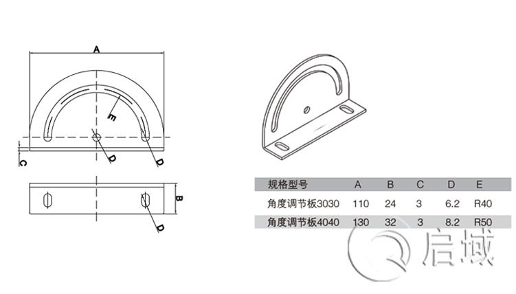 QY-铝型材角度调节板