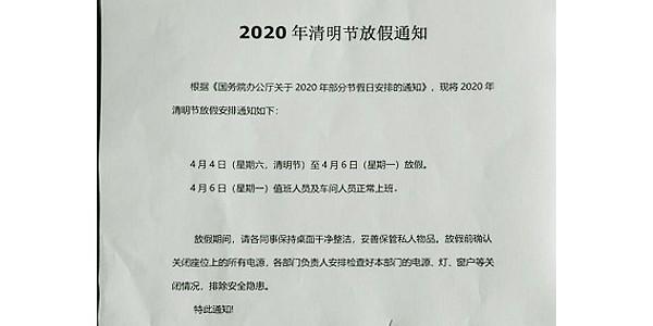启域铝型材2020年清明节放假通知!