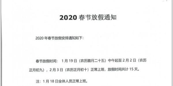 上海启域铝型材厂家2020年春节放假通知