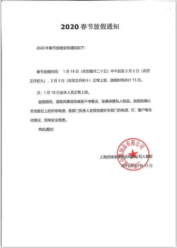 启域2020春节放假通知
