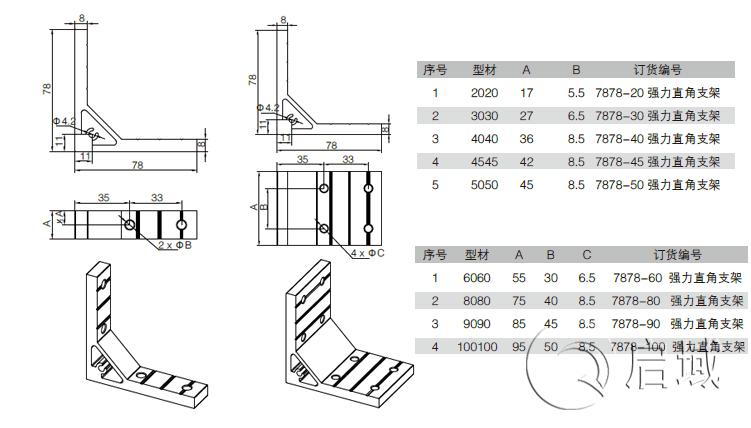 QY-强力直角支架图纸