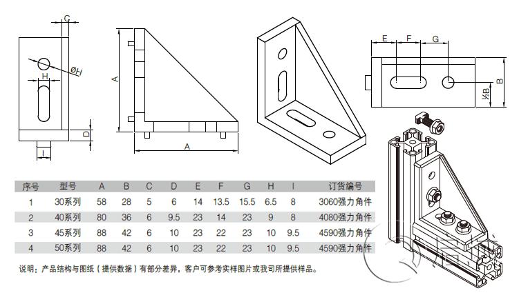 QY-强力角件图纸