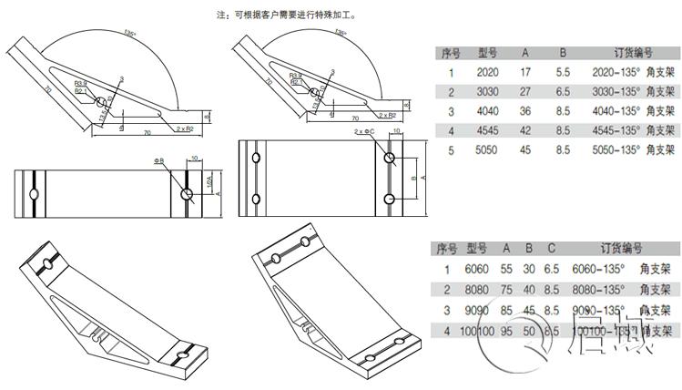 QY-135度支架图纸