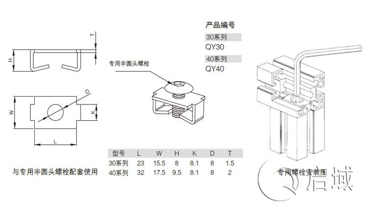 QY-弹性扣件图纸