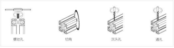 铝型材加工方式